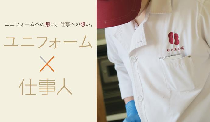 創業明治7年。老舗和菓子屋がコックコートを着る理由とは?