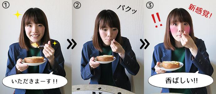 味噌ロール実食