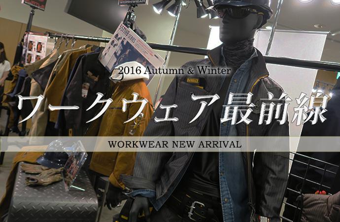 2016年秋冬作業服展示会の新作情報をどこよりも早くお届け!ワークウェア最前線