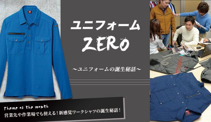 新感覚ワークシャツはこうして誕生した:ユニフォーム ZERO