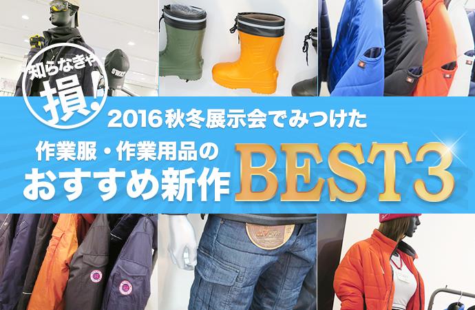 知らなきゃ損!2016秋冬展示会で見つけた作業服・用品のオススメ新作ベスト3