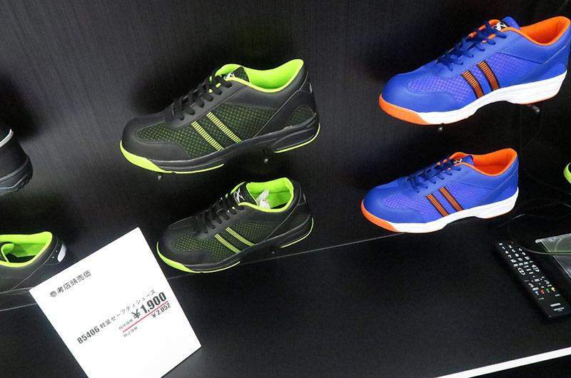ジーベックの超軽量安全靴