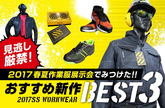見逃し厳禁!2017春夏展示会で発見! 作業服・安全靴のオススメ新作BEST3
