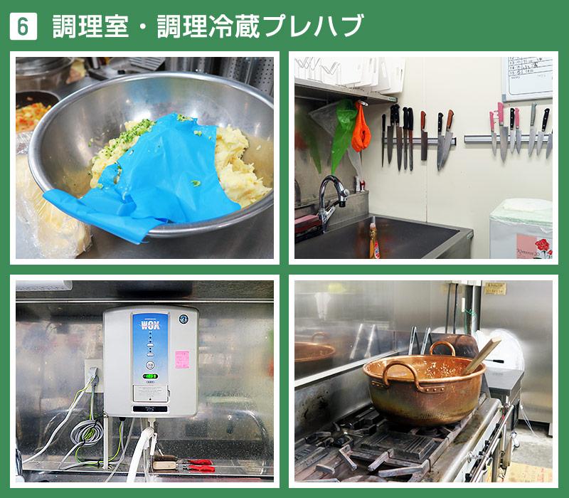 06-調理室・調理冷蔵プレハブ