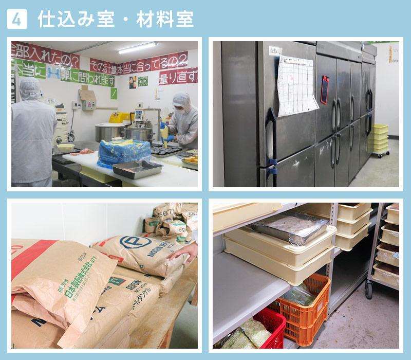 04-仕込み室・材料室