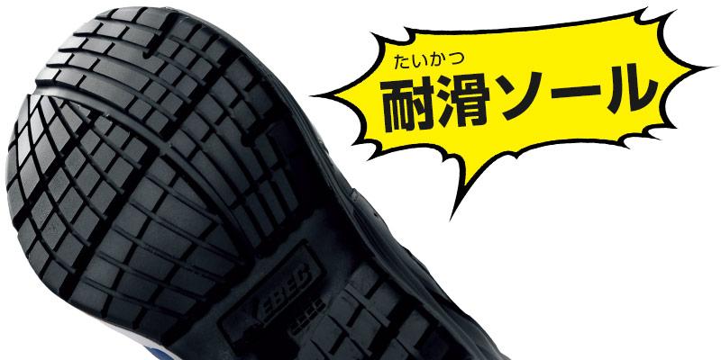 耐滑の安全靴