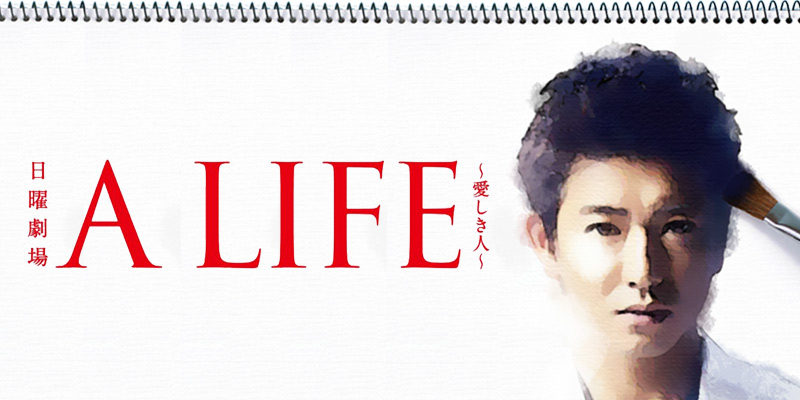 ドクターの間でも、かっこいいと話題!! 『A LIFE〜愛しき人〜』で着用された白衣を一挙ご紹介!