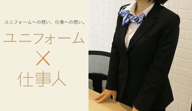 ユニフォーム×仕事人