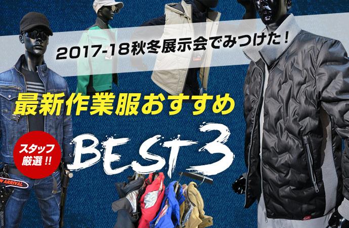 【2017-2018秋冬】最新作業服おすすめベスト3!さらにかっこよく進化した新商品を先行紹介!