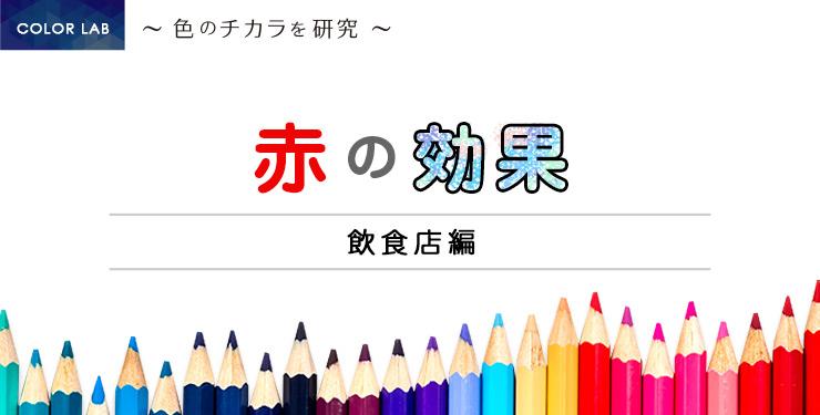 赤の効果~飲食店編~
