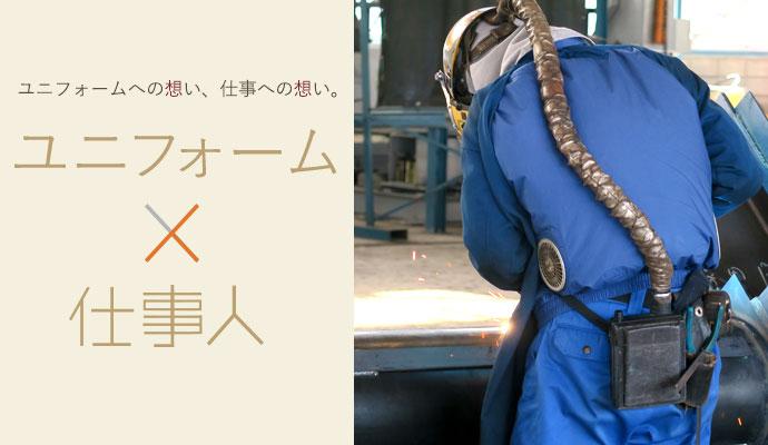 空調服で作業パフォーマンスが上がる。<br>「社員のための会社作り」に必要だった空調服。