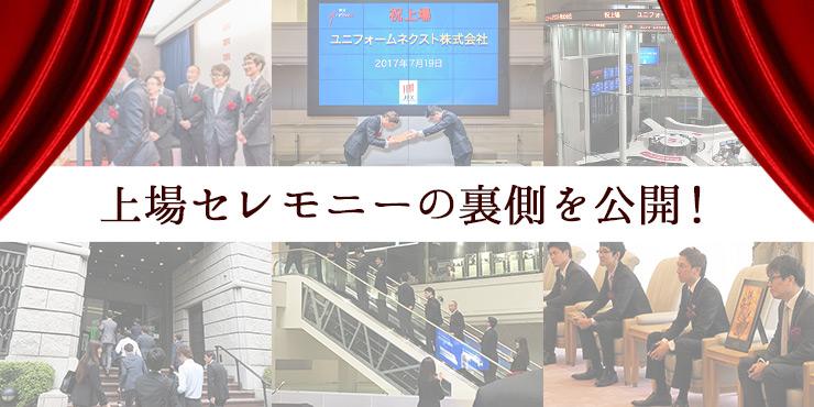 上場セレモニーの様子を特別公開!