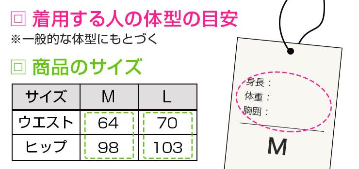 商品タグとサイズ表