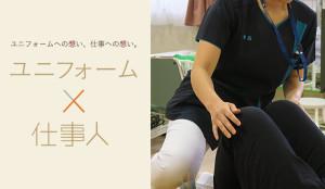 ユニフォーム×仕事人 vol.10