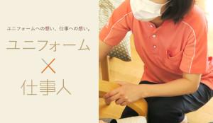 作業現場で働く女性のみなさん!おしゃれに着こなせる女性用作業服、あります!
