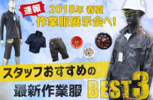 2018年作業服展示会 スタッフおすすめの最新作業服BEST3
