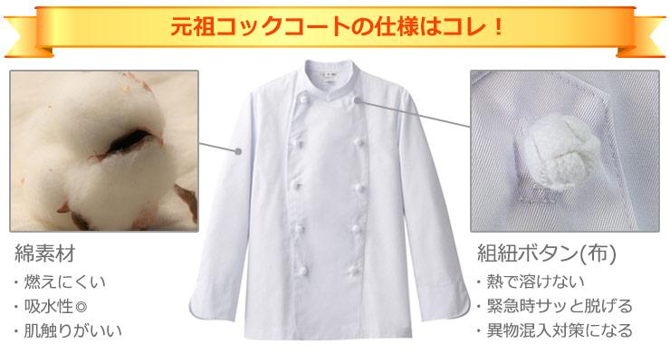 元祖コックコートの特徴