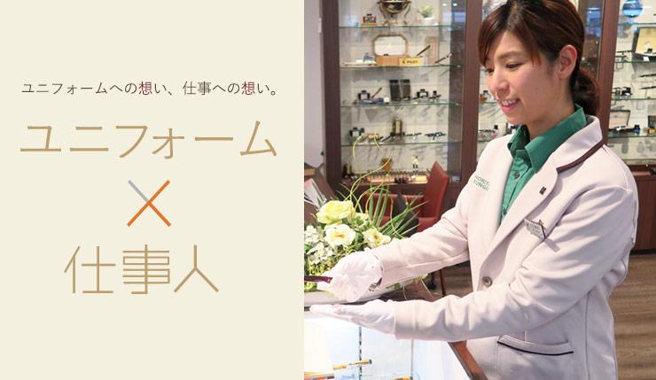 「わくわくする日本一の文具店にしたい」会社の夢を実現させるためのユニフォームの選び方とは?