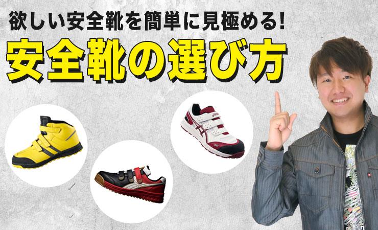 安全靴の選び方