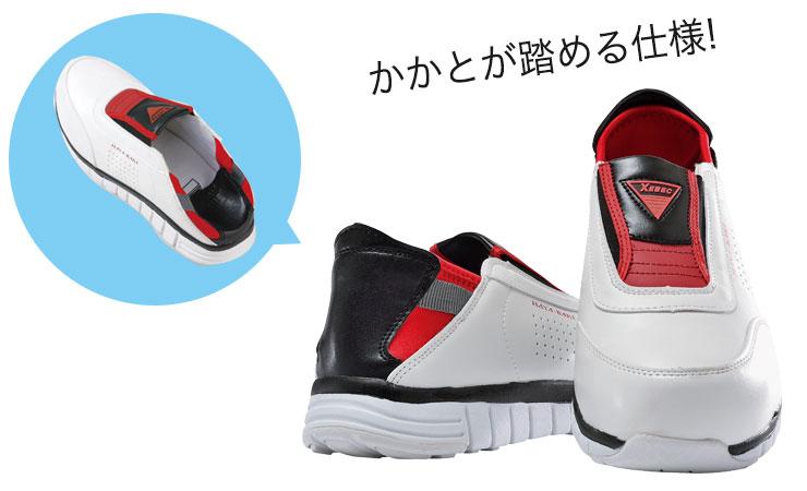 スリッポンタイプの安全靴