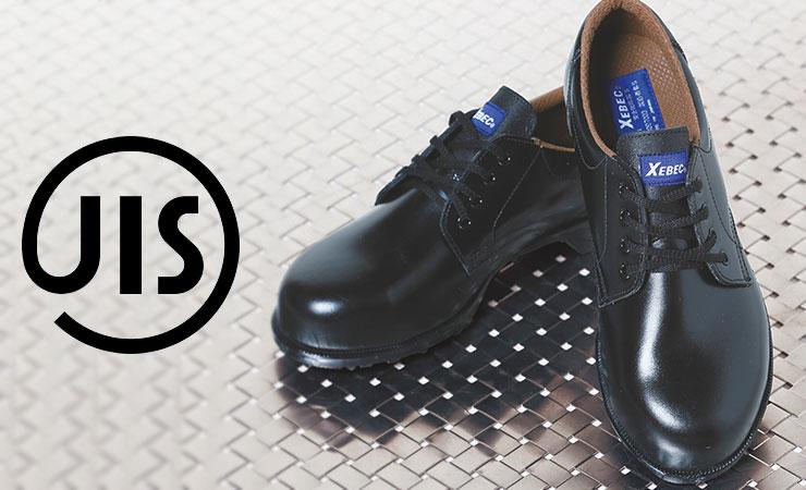 JIS規格の安全靴