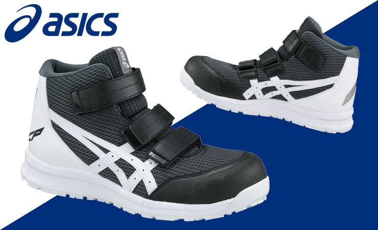 アシックスの安全靴
