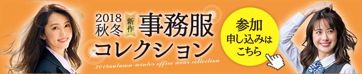 事務服コレクション参加申込みフォーム