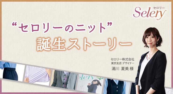 """ニット事務服の誕生秘話をインタビュー! """"セロリーのニット""""誕生ストーリー"""