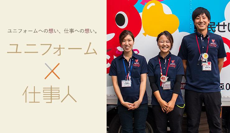 ユニフォーム×仕事人(福井県民生活協同組合様)