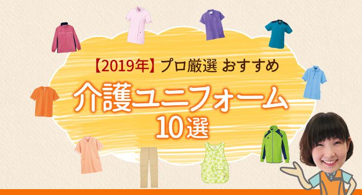 【2019年】プロ厳選おすすめ介護ユニフォーム10選