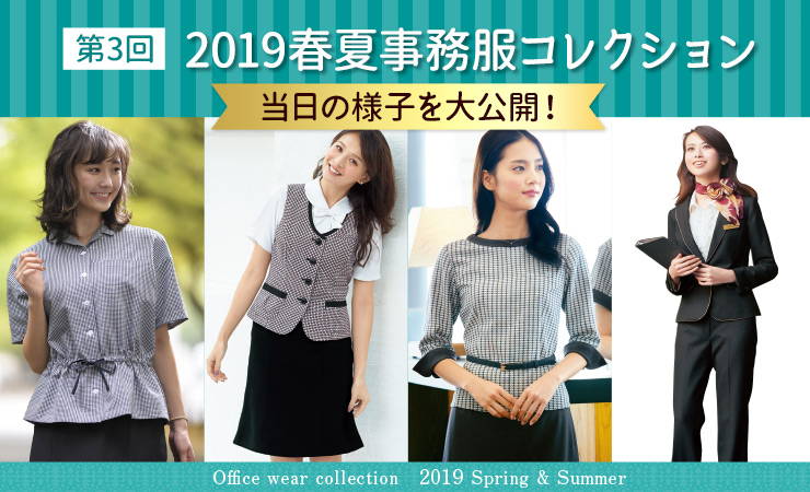 【第3回開催】事務服コレクション当日のレポート!