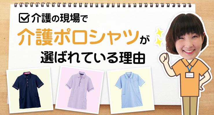 【介護ポロシャツ】介護の現場でポロシャツが選ばれる理由とは?