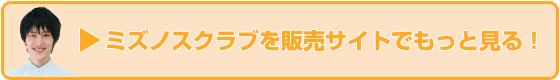 mizuno-scrub_button