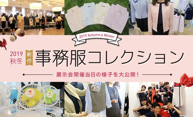 【第4回】事務服コレクション開催当日のレポートを大公開!