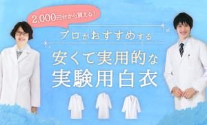 2,000円台から買える!プロがおすすめする安くて実用的な実験用白衣メイン画像
