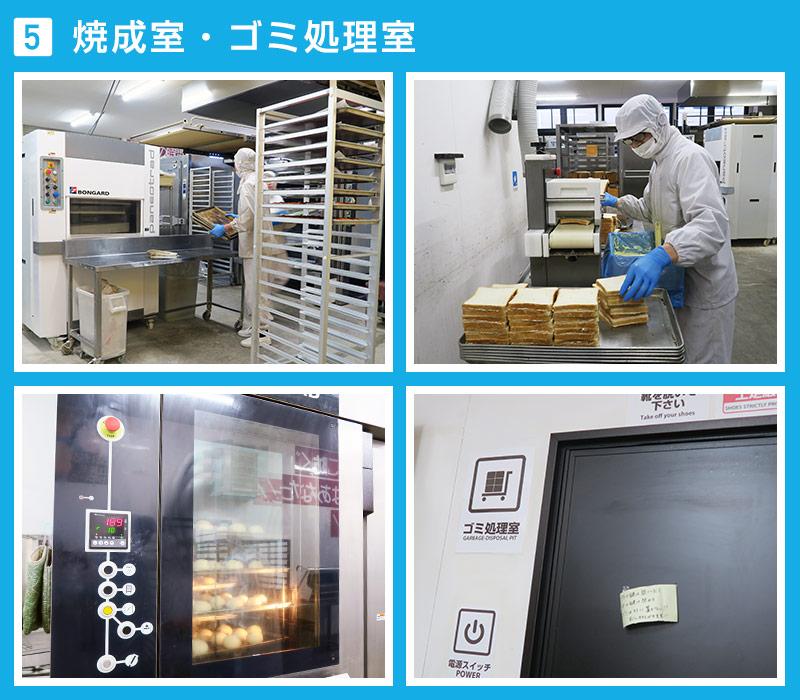 05-焼成室・ゴミ処理室