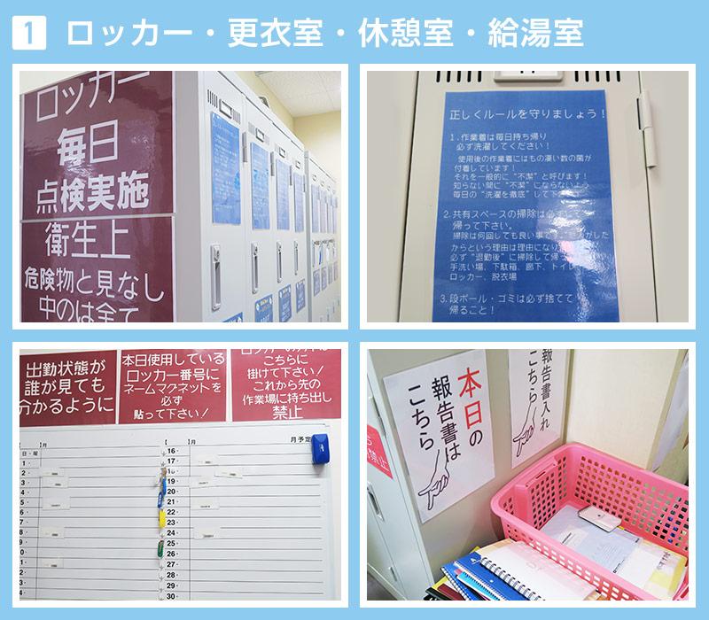 01-ロッカー・更衣室・休憩室・給湯室
