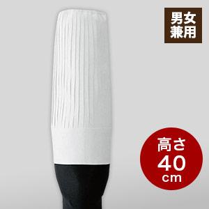 40cmのコック帽