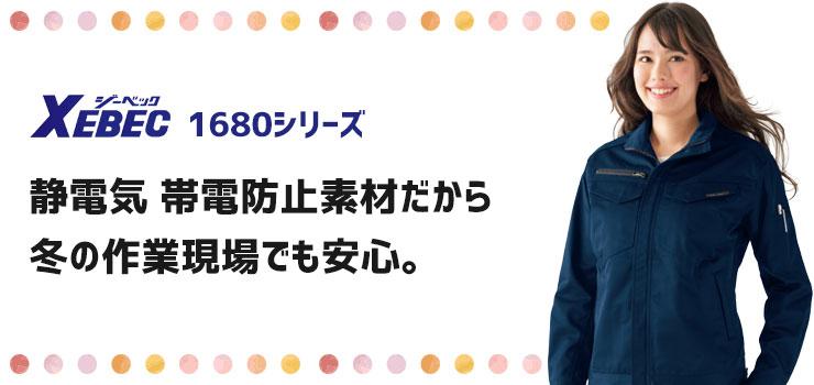 ジーベック 1680シリーズ