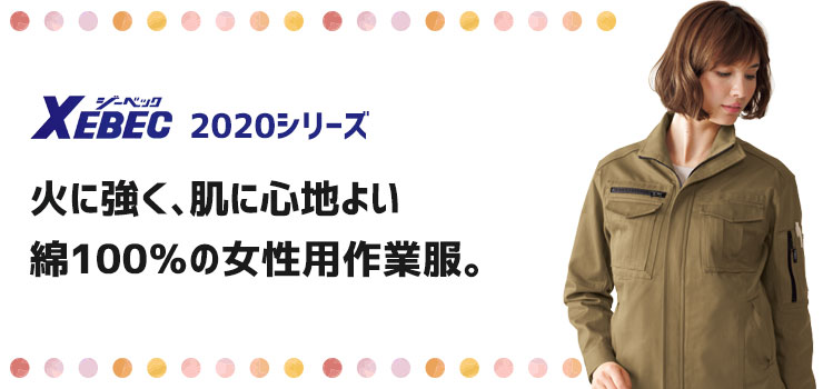 ジーベック 2020シリーズ